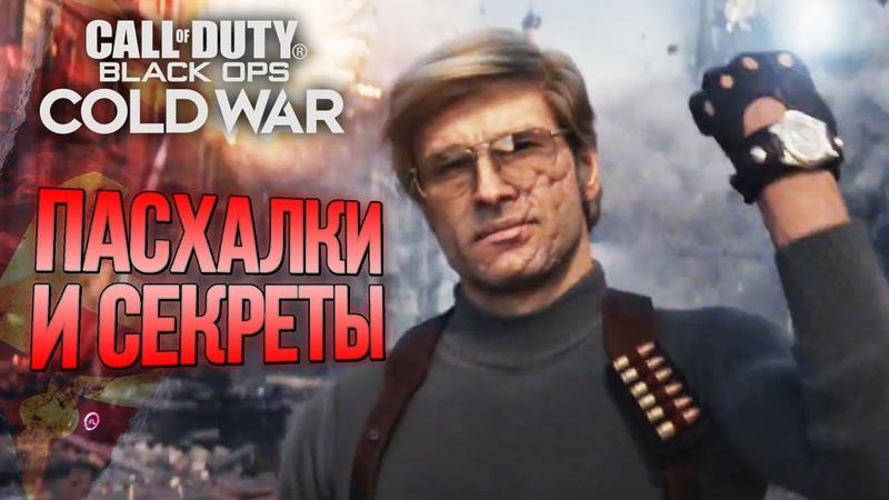 4 СЕКРЕТЫ и ЛЯПЫ CoD Black Ops COLD WAR