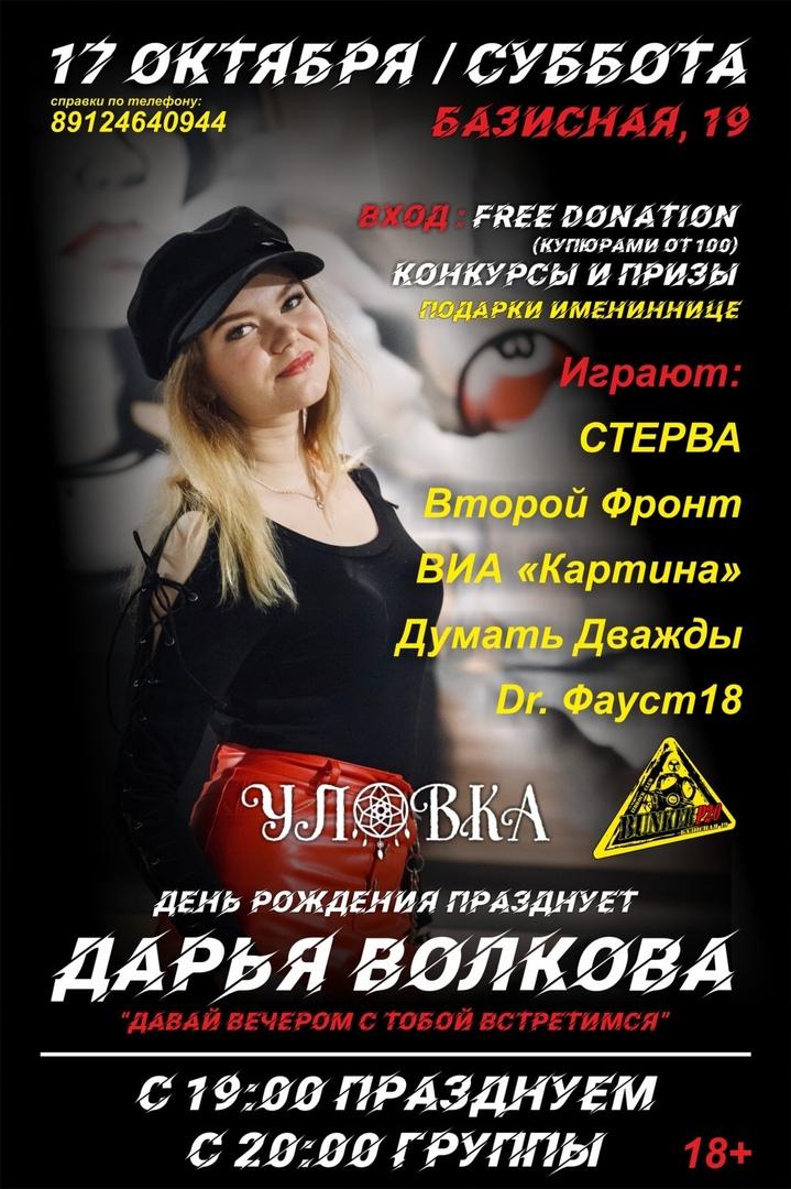 Афиша Ижевск 17 октября - Д.Р Дарьи Волковой / BUNKER