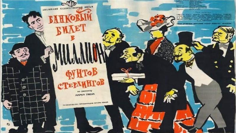 Банковский билет в миллион фунтов стерлингов 1954 Full HD 1080p Грегори Пек Советский дубляж