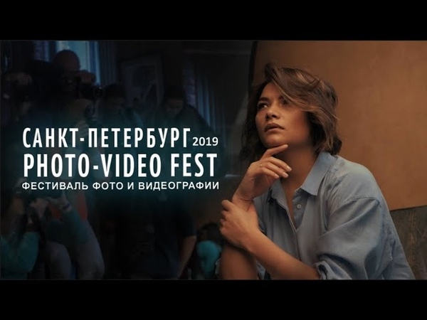 PhotoVideoFest 2019 SPB | Lumix GX80/85 | Cinematic
