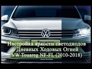 Настройка яркости светодиодов дневных ходовых огней / VW Touareg NF-FL (2010-2018)