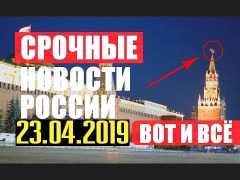 🔥 СРΌЧΉЫЕ НОВОСТИ РОССИИ ТАКОГО ПОВОРΌТА МЕДВЕДЕВ И ПУ НЕ ΌЖИДAΛ 23 04 2019