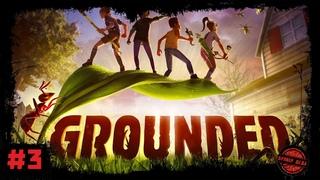 Grounded [Кооператив #3] Разведка. Глина, ягоды и москиты. Прялка