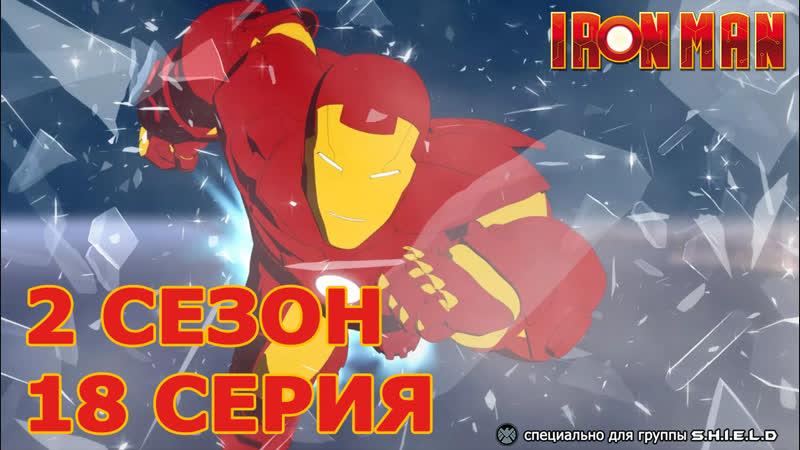 Железный Человек Приключения в Броне 2 Сезон 18 Серия Железный Человек 2099