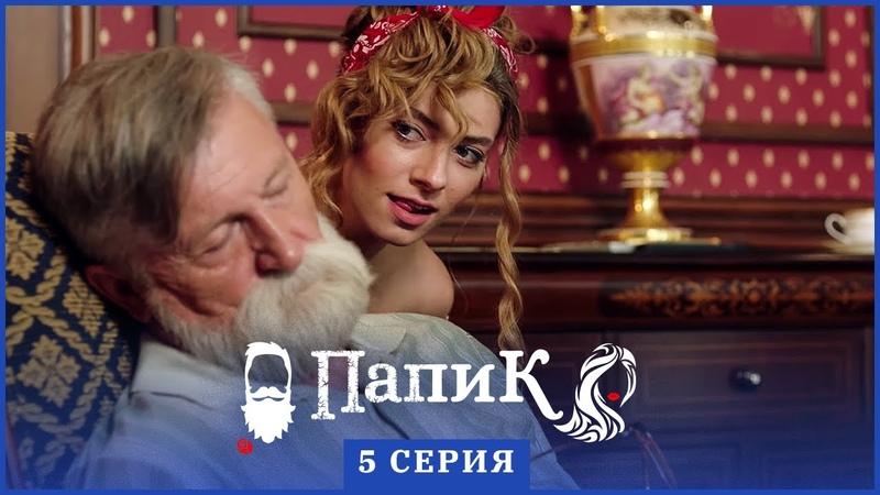 Папік 5 серія 1 сезон Серіал комедія 2019