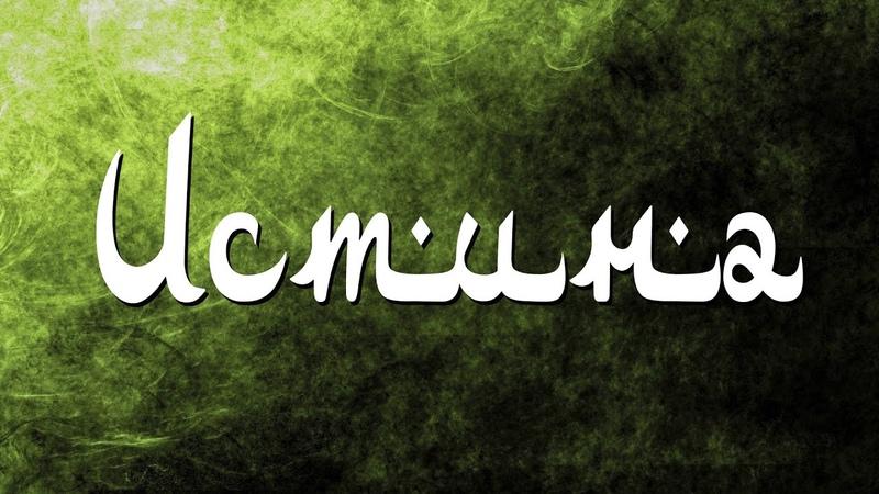 ИИСУС И МУХАММЕД Библия или Коран