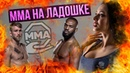 Разбор боя - Джон Джонс vs Александр Густафссон 2- UFC 232