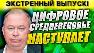 Цифровой бунт!  Караулов новое!!!