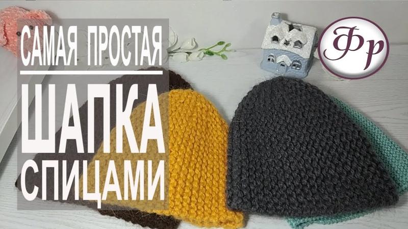 Как связать шапку за 2 часа Самая простая шапка бини спицами