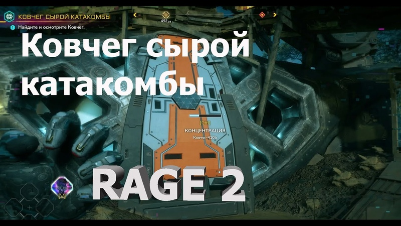 Rage 2 Ковчег сырой катакомбы Рейдж 2 на xeon 2689