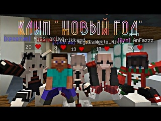 """Клип """" Новый год """" снимали на сервере MineToday"""
