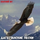 Блатной Тат - Кто не знает Дагестан