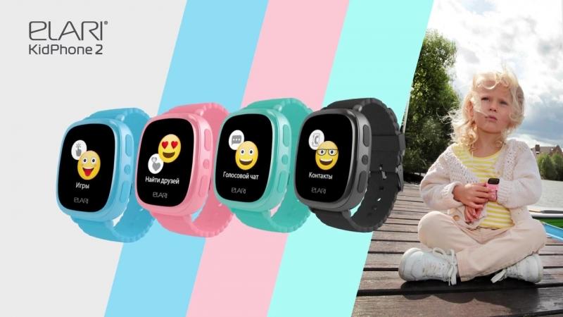 Детские часы Elari KidPhone 2