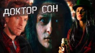 Доктор Сон (2019) - Смотрите обзор на фильм! Ужасы