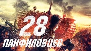 28 Панфиловцев | 28 Panfilov's Louna Fight Club HD | Louna Бойцовский клуб