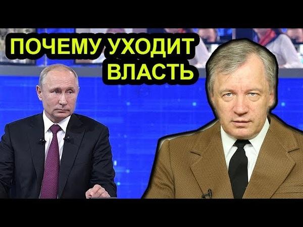 Как Путин превратился в хромую утку Аарне Веедла