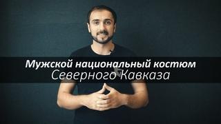 Особенности кавказского национального мужского костюма.