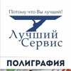 Лучший Сервис - Бюро визуальных коммуникаций