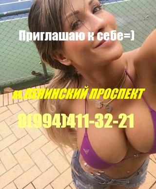 Все объявления секс знакомств на сайте из г. Санкт-Петербург
