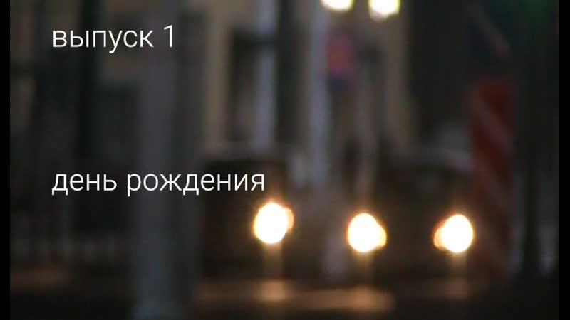 Видеожурнал Новые сапоги выпуск 1 День рождения