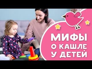 Мифы о кашле у детей Любящие мамы