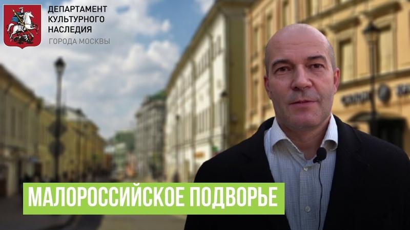 Малороссийское подворье с инспектором Мосгорнаследия