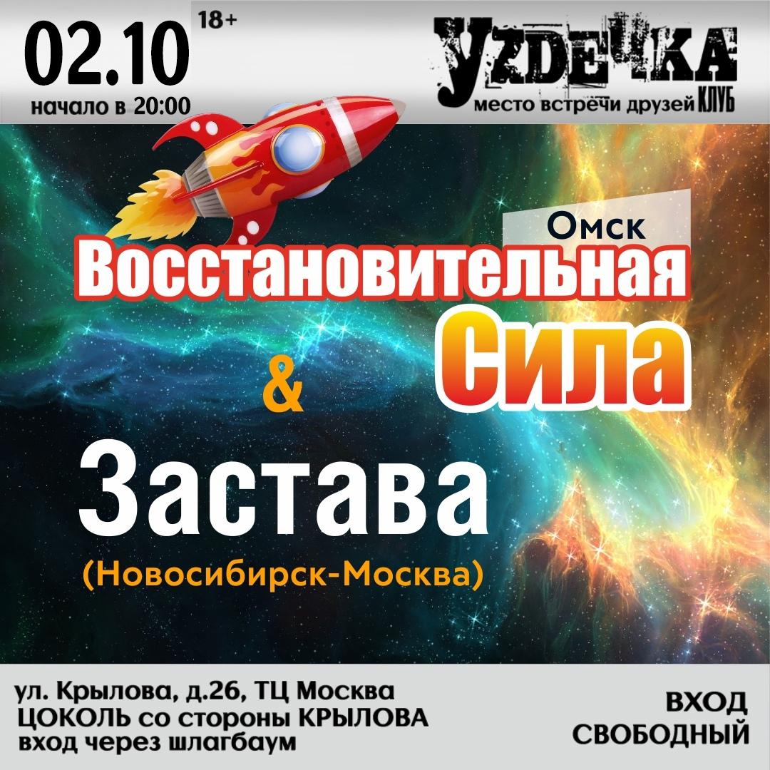 Афиша Новосибирск 02.10 // Застава & ВС // клуб Уzдечка