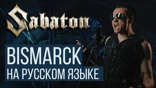 Sabaton - Bismarck (На русском языке / Cover / RADIO TAPOK / Кавер)