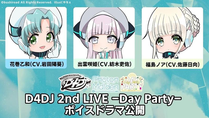 D4DJ 2nd LIVE Photon Maiden Mini Voice Drama
