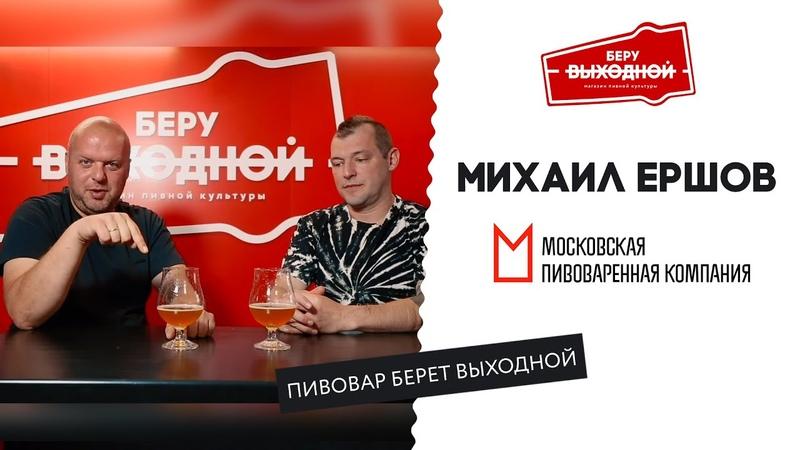 Пивовар берет выходной Михаил Ершов Московская Пивовареная Компания