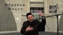 Рамиль Юнусов, лекция Общественные отношения17 03 11