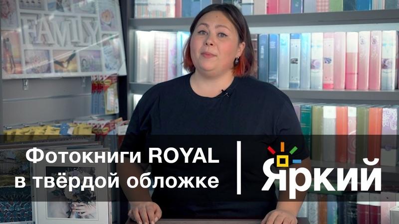 Фотокниги Royal в твёрдой обложке Яркий Фотомаркет