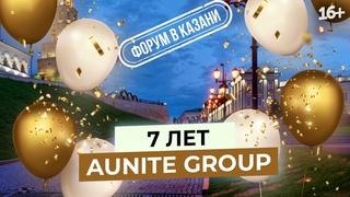 7 лет Корпорации Aunite Group / Корпоративный форум в Казани 2021
