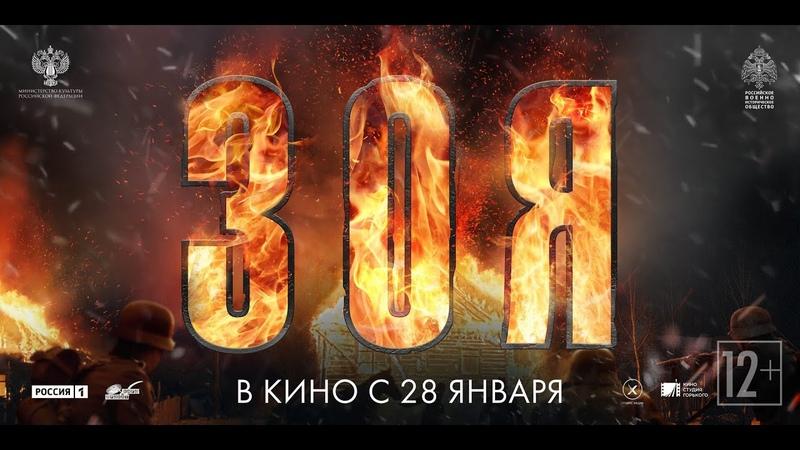ЗОЯ ПРЕМЬЕРА ТРЕЙЛЕРА в кино с 28 января