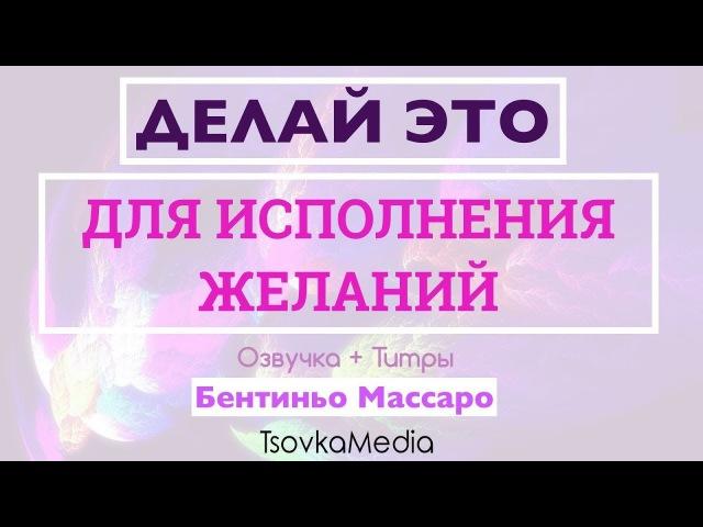 Исполняй мечты более эффективно ~ Бентиньо Массаро Озвучка Титры TsovkaMedia