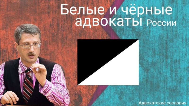 Белые и чёрные адвокаты России сегрегация адвокатуры