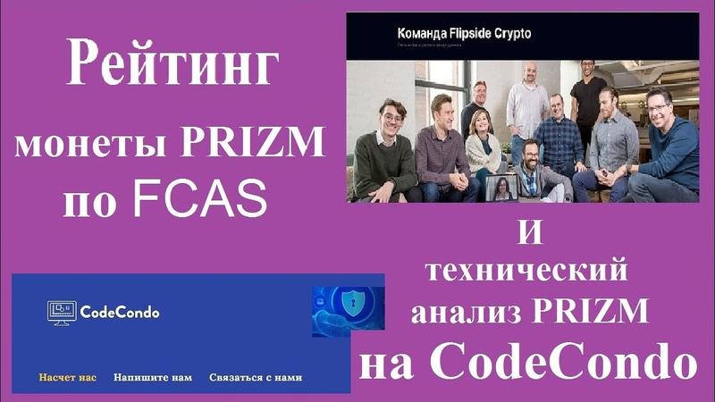 Рейтинг криптомонеты PRIZM по FCAS и технический анализ PRIZM на CodeCondo