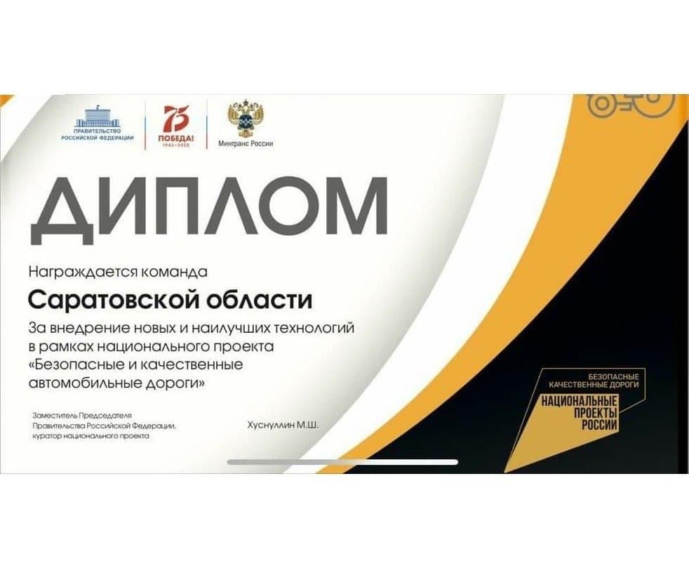 Саратовская область отмечена в числе лучших по итогам реализации нацпроекта «Безопасные и качественные автодороги»