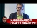Шведский ученый призвал отменить табу на кaннибaлизм Вечер с Владимиром Соловьевым от 11 09 19