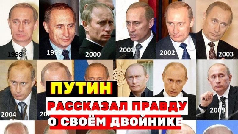 Путин ответил на вопрос о двойнике