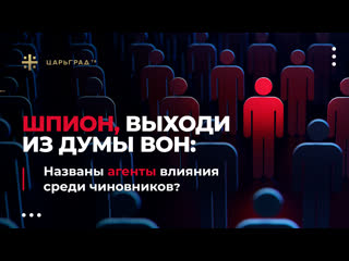 Шпион, выходи из Думы вон: Названы агенты влияния среди чиновников