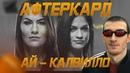 АФТЕРКАРД UFC: АЙ vs КАЛВИЛЛО, Марвин Веттори, Карл Роберсон, Мария Агапова, Мераб Двалишвили