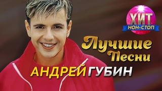 Андрей Губин - Лучшие Песни / Хит Нон Стоп
