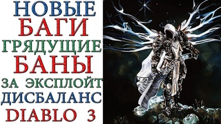Diablo 3: Новые баги, бан за эксплойт, 150 портал в соло zDPS персом