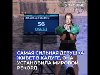 Самая сильная девушка живет в Калуге