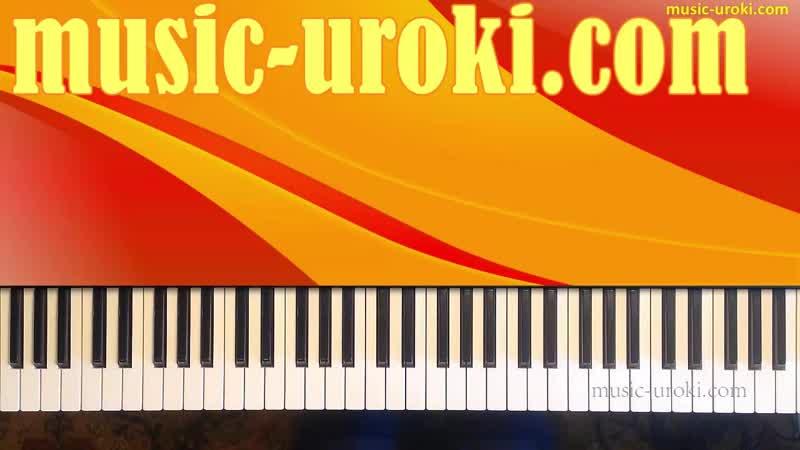 Урок фортепиано Замыкая круг mp4