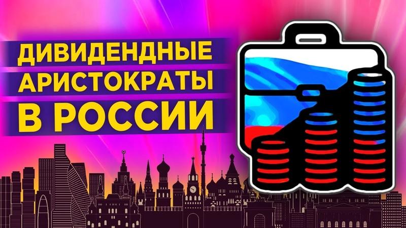 Дивидендные аристократы России Лучшие дивидендные акции на Московской бирже 2020