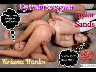 [ТРАХНУЛ ДОЧЬ И ЕЕ МАТЬ] - Taylor Sands Briana Banks big tits anal brazzers, milf, blowjob инцест русское порно, русский перевод
