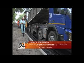 В Нижнекамске при ремонте одной из городских дорог используют немецкий асфальтоб