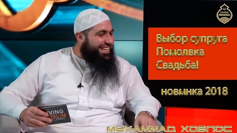 Мухаммад Хоблос - Выбор супруга, Помолвка, Свадьба! [Новинка 2018]